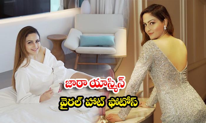 Actress zaara yesmin awesome poses-జారా యాస్మిన్ వైరల్ హాట్ ఫొటోస్