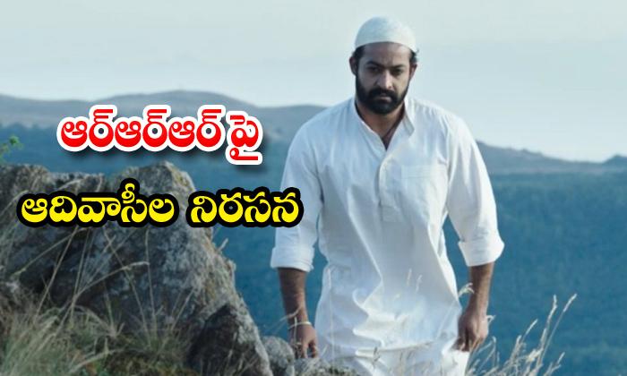 TeluguStop.com - Adivasis Tribals Fight Against Rrr Movie