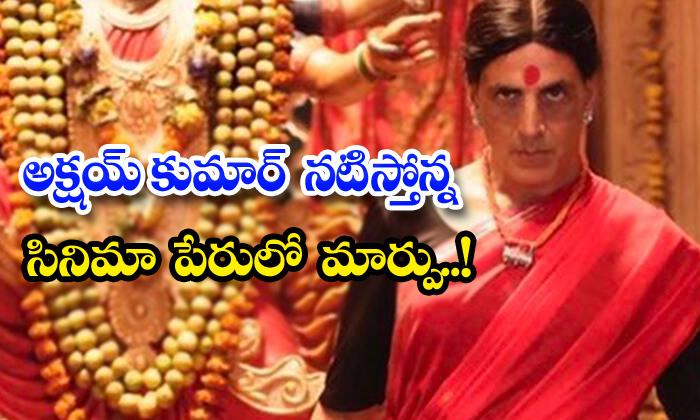 TeluguStop.com - Akshay Kumar Laxmi Bomb Movie Title Changed Laxmmi
