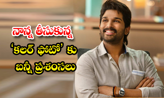 TeluguStop.com - Allu Arjun Comments On Suhas And Chandi Choudary Color Photo Movie