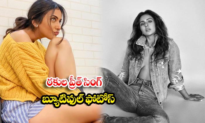 Alluring images of Actress Rakul Preet Singh-రకుల్ ప్రీత్ సింగ్ బ్యూటిఫుల్ ఫొటోస్