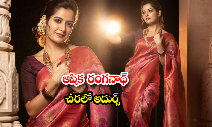 Alluring photos of Ashika Ranganath prove that she is a true actress at saree-ఆషిక రంగనాథ్  చీరలో అద
