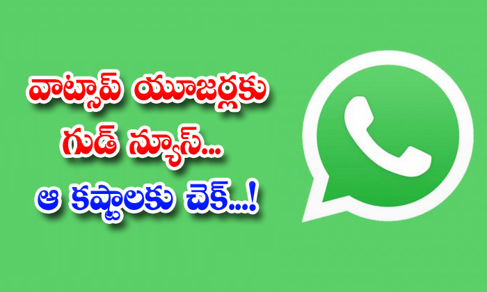 TeluguStop.com - Whatsapp New Feature Always Mute