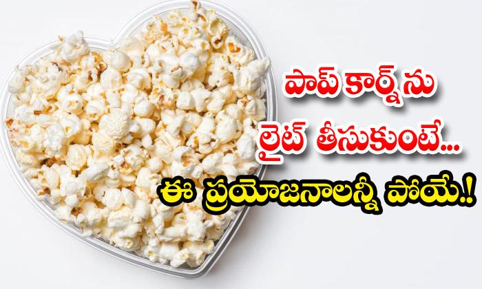 TeluguStop.com - Wonderful Health Benefits Of Pop Corn