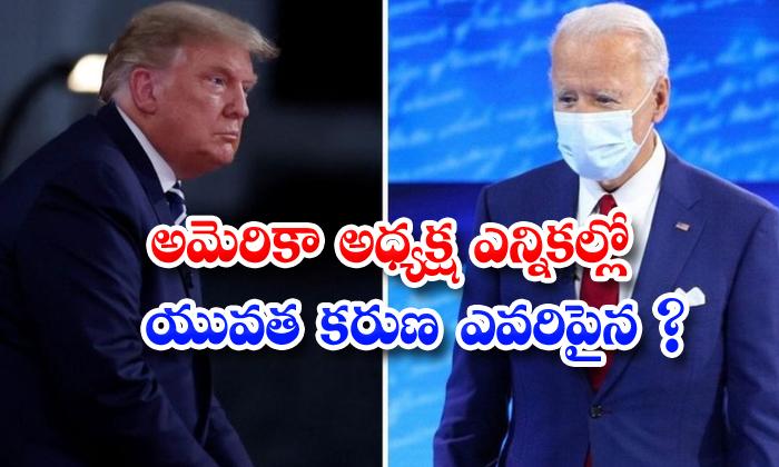 TeluguStop.com - Young Americans To Vote In Higher Numbers Joe Bidens Favourability Increases Harvard Poll