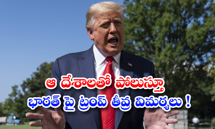 TeluguStop.com - Trump Once Again Blames India For Casusing Air Pollution