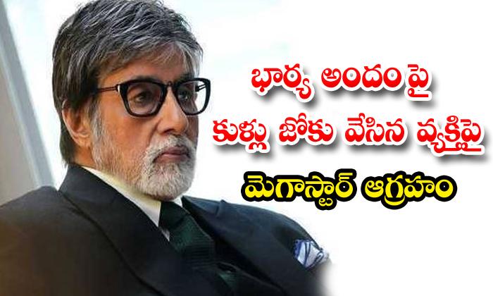 TeluguStop.com - Amitabh Bachchan Fires On Kbc Contestent