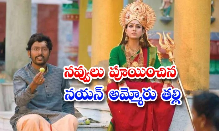TeluguStop.com - Nayanatara Ammoru Thalli Trailer Talk