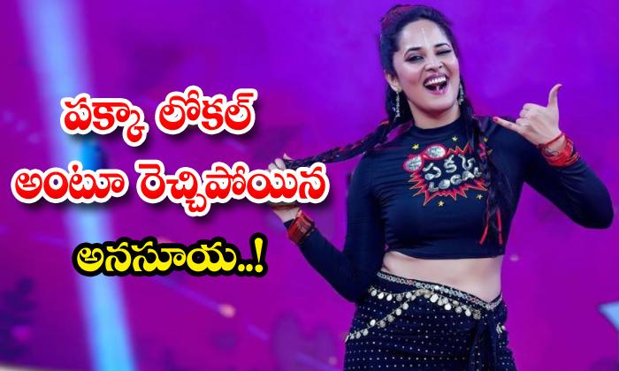 TeluguStop.com - Anchor Anasuya Pakka Local Performance Zee Telugu