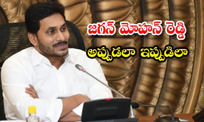 TeluguStop.com - Jagan Mohan Reddy Then Now