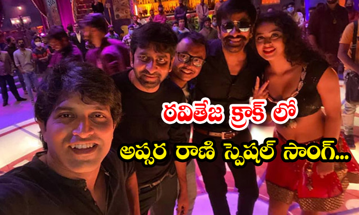 TeluguStop.com - Telugu Young Heroine Apsara Rani Acting Special Song In Krack Movie