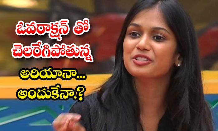 TeluguStop.com - Ariyana Glory Overaction In Bigg Boss 4