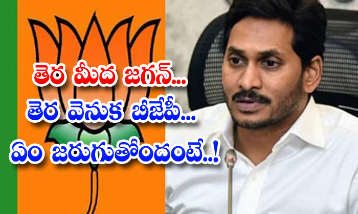 TeluguStop.com - Bjp Ys Jagan Politics Supreme Court Justice Issue