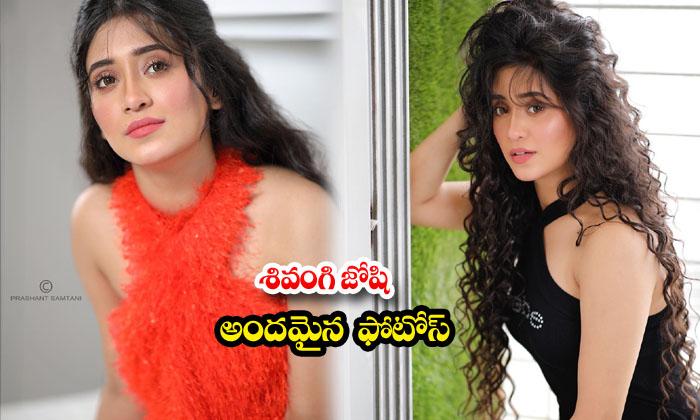 Beautiful Actress Shivangi Joshi sizzling images-శివంగి జోషి అందమైన ఫోటోలు
