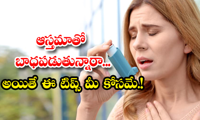 TeluguStop.com - Best Food For Reducing Asthma