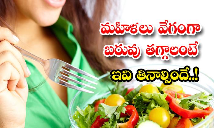 TeluguStop.com - Best Food For Reducing Heavy Weight In Women
