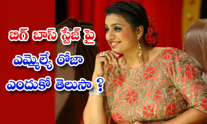 TeluguStop.com - Roja Is The This Week Bigg Boss Telugu 4 Host