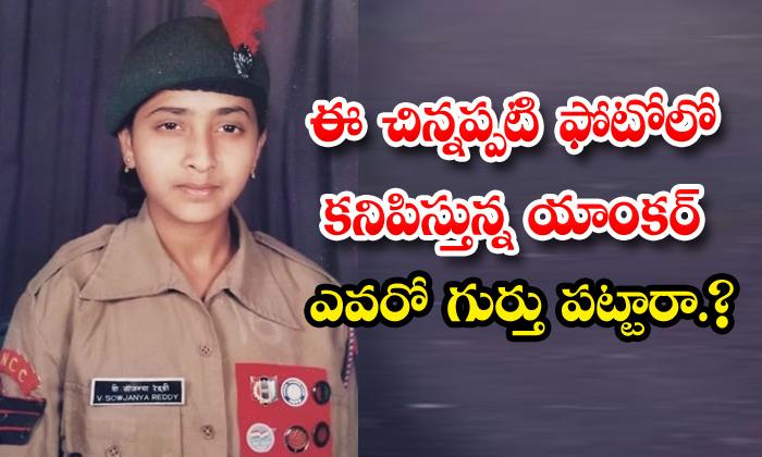 TeluguStop.com - Telugu Anchor Lasya Manjunath Childhood Photos Viral