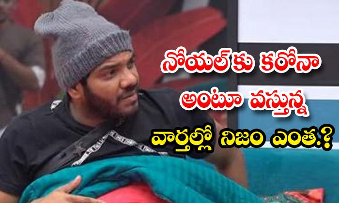 TeluguStop.com - Telugu Bigg Boss 4 Neol Health Update