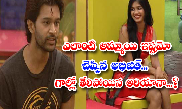 TeluguStop.com - Bigg Boss Abhijeet Ideal Type Of Girl Friend