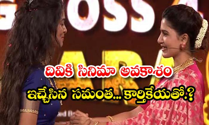 TeluguStop.com - Samantha And Divi Karthikeya Movie Offer Bigg Boss4