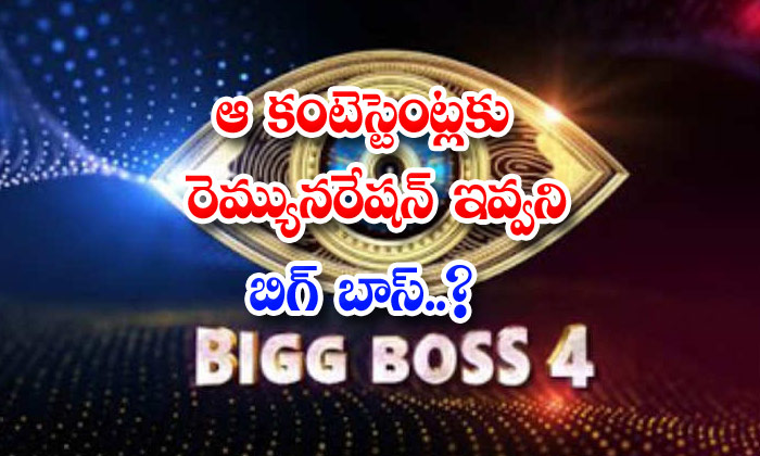 TeluguStop.com - Bigg Boss Contestants Remuneration Rules And Regulations