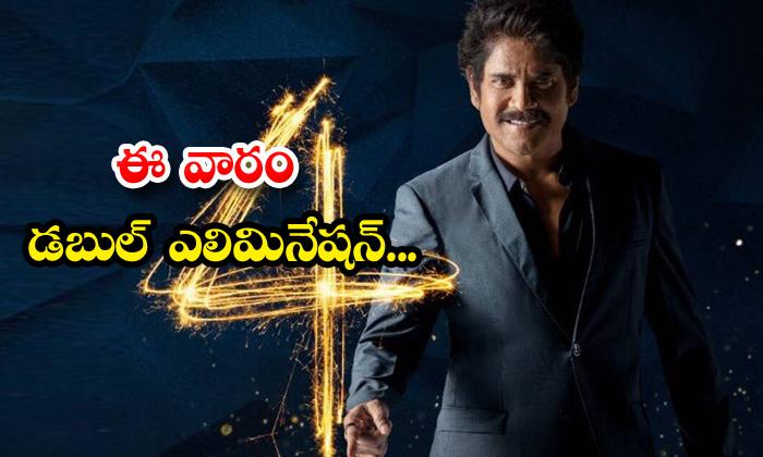 TeluguStop.com - Double Elimination From Telugu Bigg Boss 4