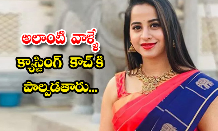 TeluguStop.com - Big Boss Season 4 Contestant Swathi Dixith Sensational Comments On Casting Couch