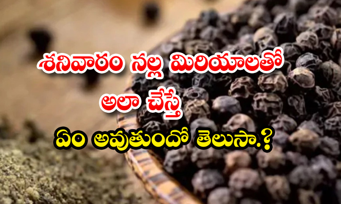 TeluguStop.com - Do This With Black Pepper Saturday Pooja