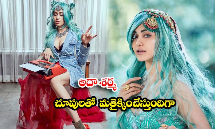 Bollywood actress Adah Sharma Ravishing Pictures-అదా శర్మచూపులతో మత్తెక్కించేస్తుందిగా
