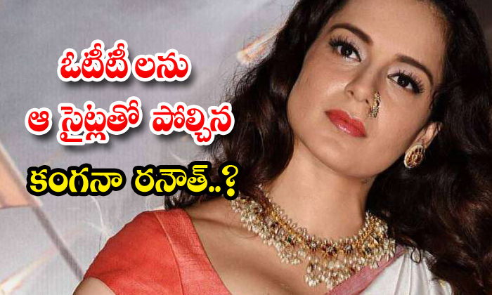 TeluguStop.com - Kangana Ranaut Sensational Comments About Ott Platforms