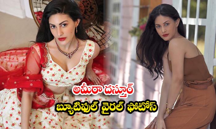Bollywood beauty Amyra Dastur Hot and Romantic images-అమీరా దస్తూర్ బ్యూటీఫుల్ వైరల్ ఫొటోస్