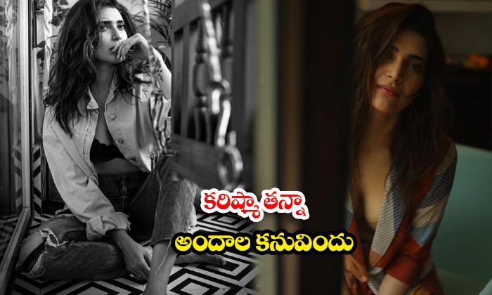 Bollywood beauty karishma tanna Hot and Romantic images-కరిష్మా తన్నా అందాల కనువిందు