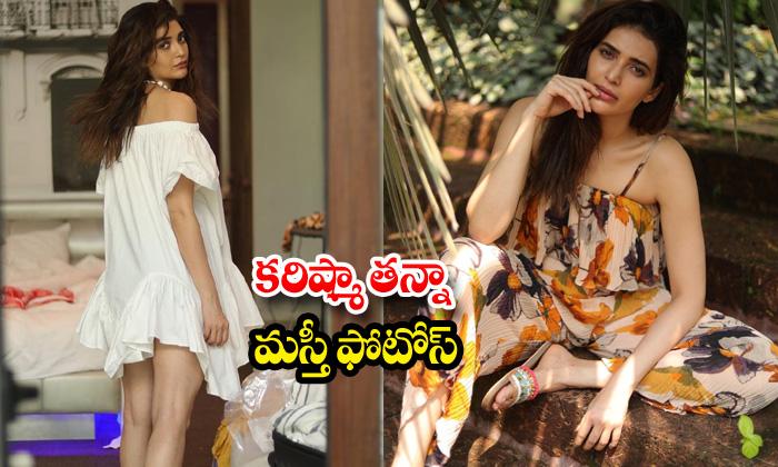 Bollywood beauty karishma tanna amazing clicks-కరిష్మా తన్నా మస్తీ ఫొటోస్