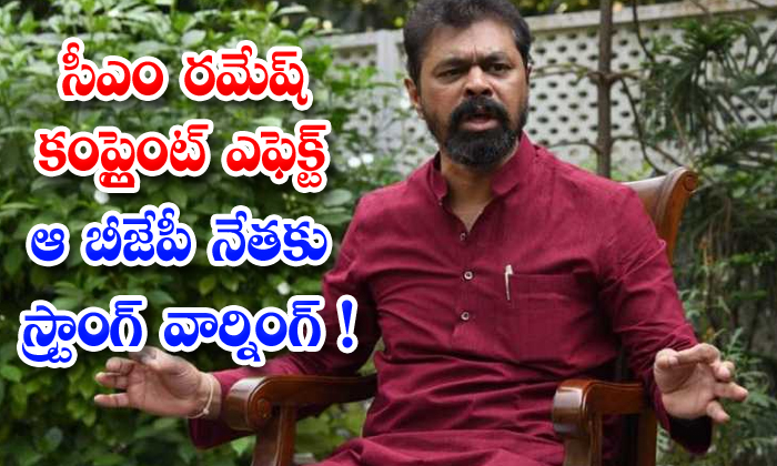 TeluguStop.com - Cm Ramesh Compliant Effect Strong Warning To That Bjp Candidate