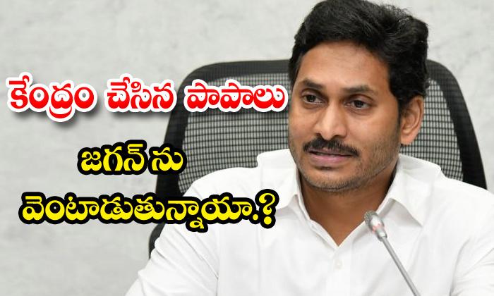 TeluguStop.com - Ys Jagan Central Govt New Rules Ration Card Holders