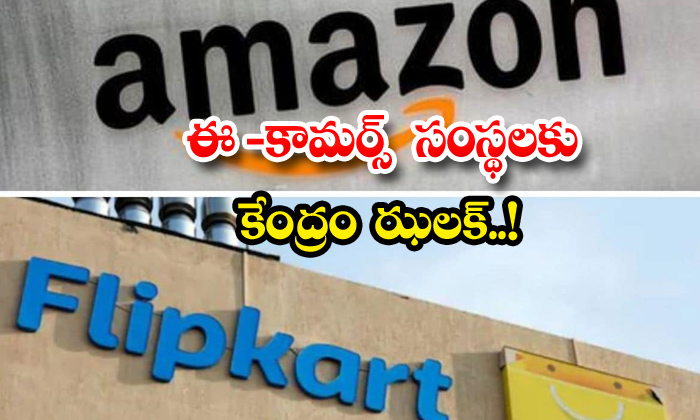 TeluguStop.com - Central Govt Notices To Amazon Flipkart China Products