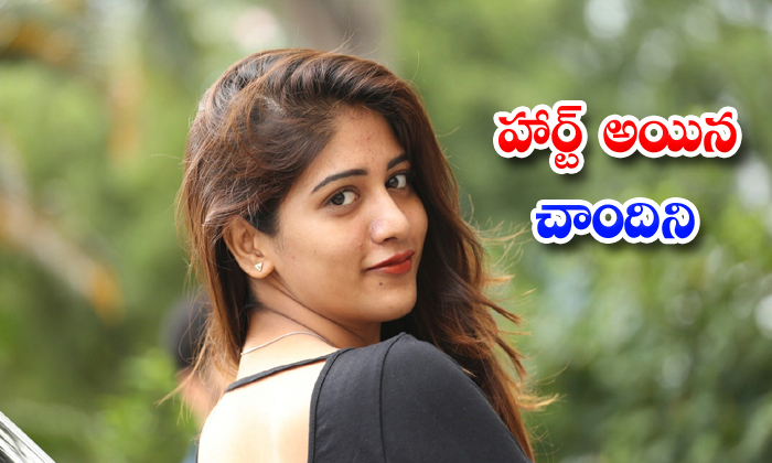 TeluguStop.com - Color Photo Heroine Chandini Chowdary Hurted For Not Recognizing Her