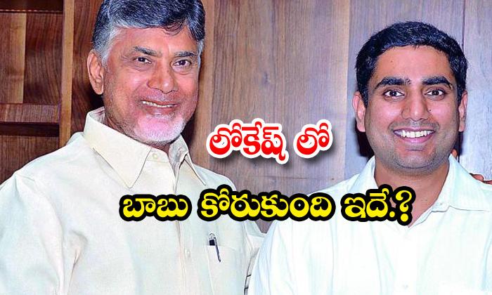 TeluguStop.com - Nara Lokesh Chandrababu Politics
