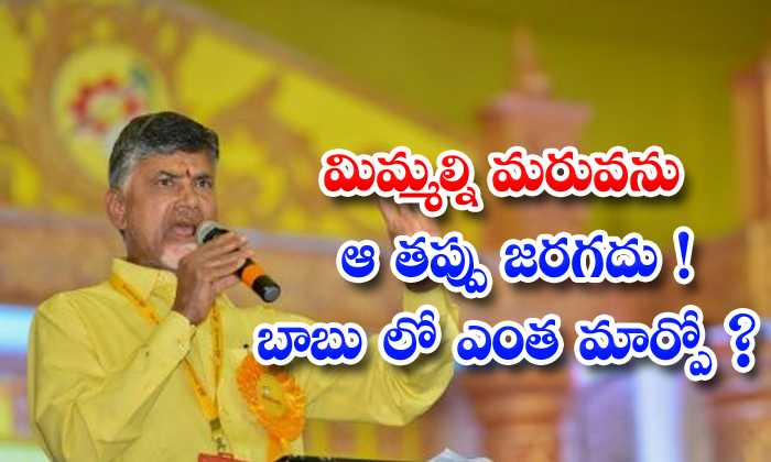 TeluguStop.com - Chandrababu Regrets Past Mistakes In The Party