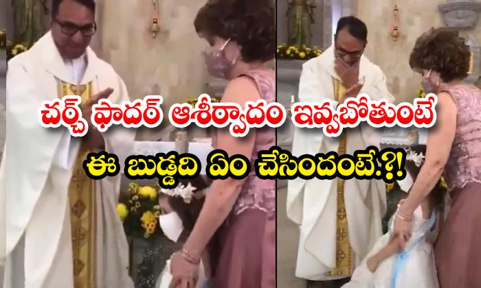 TeluguStop.com - Viral Video Child Girl High Five Priest Social Media