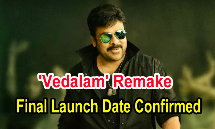 TeluguStop.com - 'vedalam' Remake Final Launch Date Confirmed