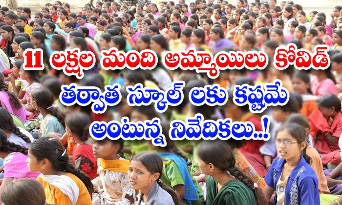 TeluguStop.com - Girls Troubles Post Covid