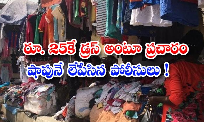TeluguStop.com - Coronavirus Tamilnadu Cloth Shop 25 Rs Offer