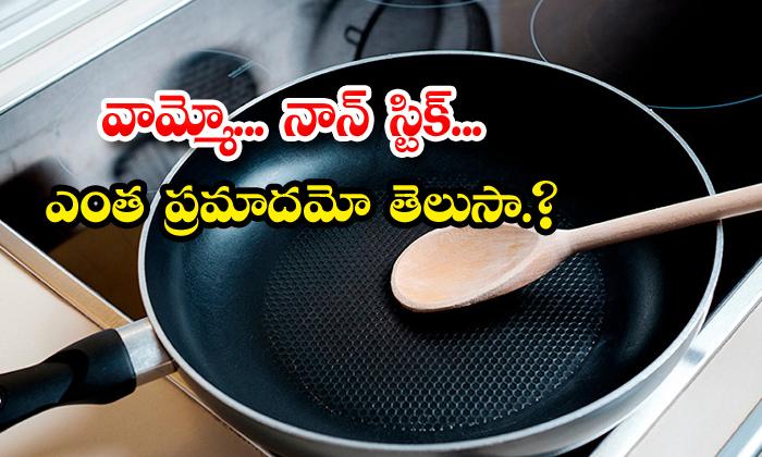TeluguStop.com - Dangerous Side Effects Of Non Stick Pan