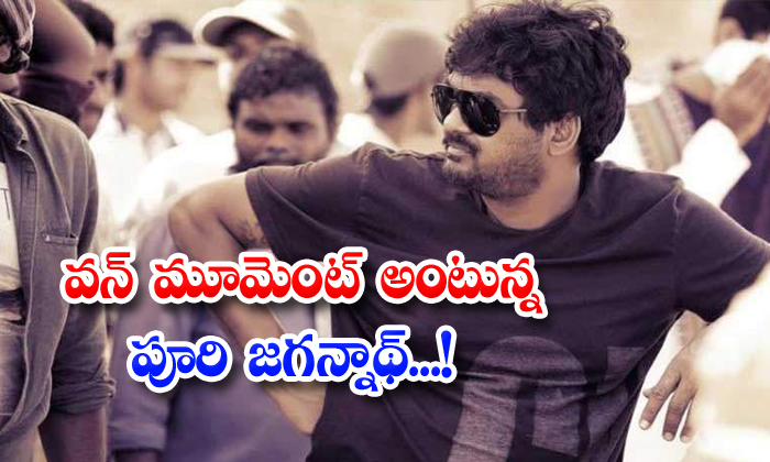 TeluguStop.com - Puri Jagannadh Says One Moment