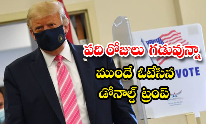 TeluguStop.com - Donamd Trump Votes Early Us Presidential Elections