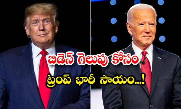TeluguStop.com - Donald Trump Joe Biden America Elections Debate