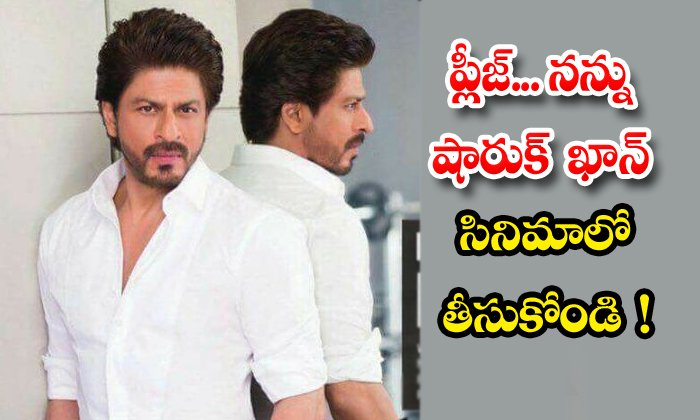 TeluguStop.com - Actress Fathima Says She Texted To Hirani Give Chance To Act With Shahrukh