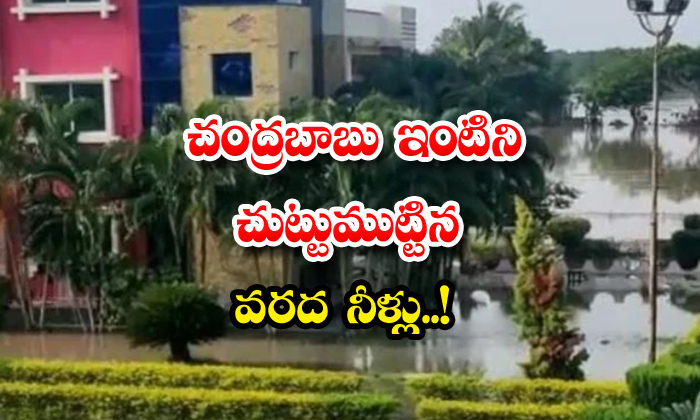 TeluguStop.com - Floodwaters Surround Chandrababus House